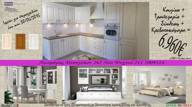 Προσφορά Κουζίνα Μασίφ Country, τραπεζαρία, σύνθεση τοίχου και κρεβατοκάμαρα 6.960€